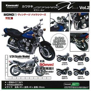 【全部揃ってます!!】MONO 1/24スケール ヴィンテージバイクシリーズ Kawasaki ZEPHYR Kai   Vol.2 [全4種セット(フルコンプ)]【ネコポス配送対応】【C】