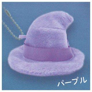 魔法の帽子 マスコット [4.パープル]【ネコポス配送対応】【C】