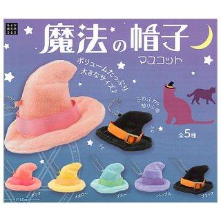 【全部揃ってます!!】魔法の帽子 マスコット [全5種セット(フルコンプ)]【ネコポス配送対応】【C】