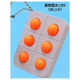 ポケットプチプチおくすり [4.錠剤型おくすり(オレンジ)]【ネコポス配送対応】【C】