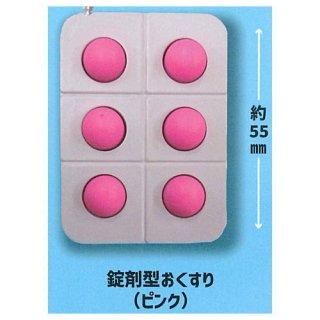 ポケットプチプチおくすり [5.錠剤型おくすり(ピンク)]【ネコポス配送対応】【C】