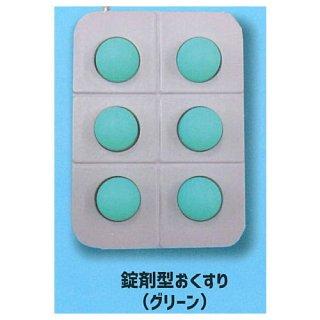 ポケットプチプチおくすり [6.錠剤型おくすり(グリーン)]【ネコポス配送対応】【C】