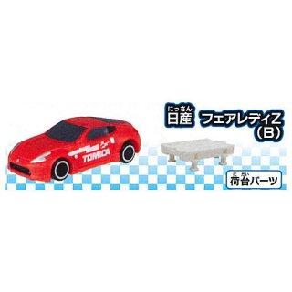 カプセルトミカDX16 レーシングコンボイトレーラー! [4.日産 フェアレディZ (B)]【ネコポス配送対応】 【C】