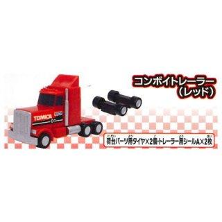 カプセルトミカDX16 レーシングコンボイトレーラー! [7.コンボイトレーラー (レッド)]【 ネコポス不可 】【C】