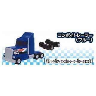 カプセルトミカDX16 レーシングコンボイトレーラー! [8.コンボイトレーラー (ブルー)]【 ネコポス不可 】【C】