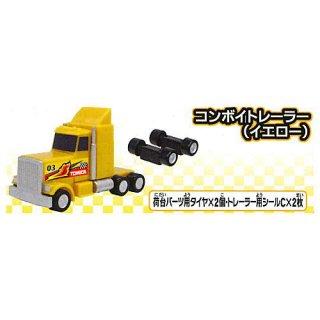 カプセルトミカDX16 レーシングコンボイトレーラー! [9.コンボイトレーラー (イエロー)]【 ネコポス不可 】【C】