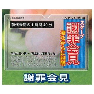 スポーツ新聞風 見出しクリアケース [4.謝罪会見]【ネコポス配送対応】【C】