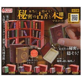 【全部揃ってます!!】本当に隠せる!秘密の古書と本棚マスコット [全5種セット(フルコンプ)]【 ネコポス不可 】【C】