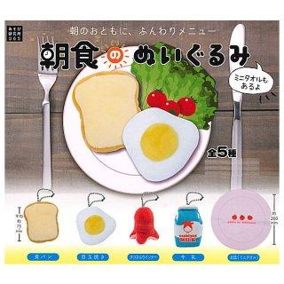 【全部揃ってます!!】朝食のぬいぐるみ [全5種セット(フルコンプ)]【ネコポス配送対応】【C】