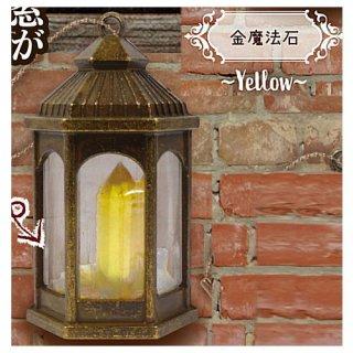 ダイキャスト製 魔法石入り 魔法のランタン ver.1.5 [1.金魔法石 Yellow]【ネコポス配送対応】【C】