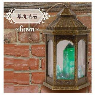 ダイキャスト製 魔法石入り 魔法のランタン ver.1.5 [2.草魔法石 Green]【ネコポス配送対応】【C】