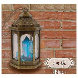 ダイキャスト製 魔法石入り 魔法のランタン ver.1.5 [5.氷魔法石 Blue]【ネコポス配送対応】【C】