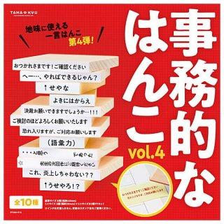 【全部揃ってます!!】TAMA-KYU 事務的なはんこ vol.4 [全10種セット(フルコンプ)]【ネコポス配送対応】【C】