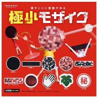 【全部揃ってます!!】TAMA-KYU 極小モザイク [全10種セット(フルコンプ)]【ネコポス配送対応】【C】