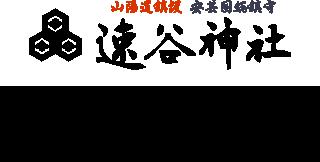 速谷神社 お神札・お守りおよびご祈祷のお申し込み受付