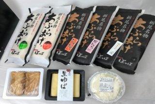 栃尾の油揚げ美味しさぎっしりセット<送料無料>