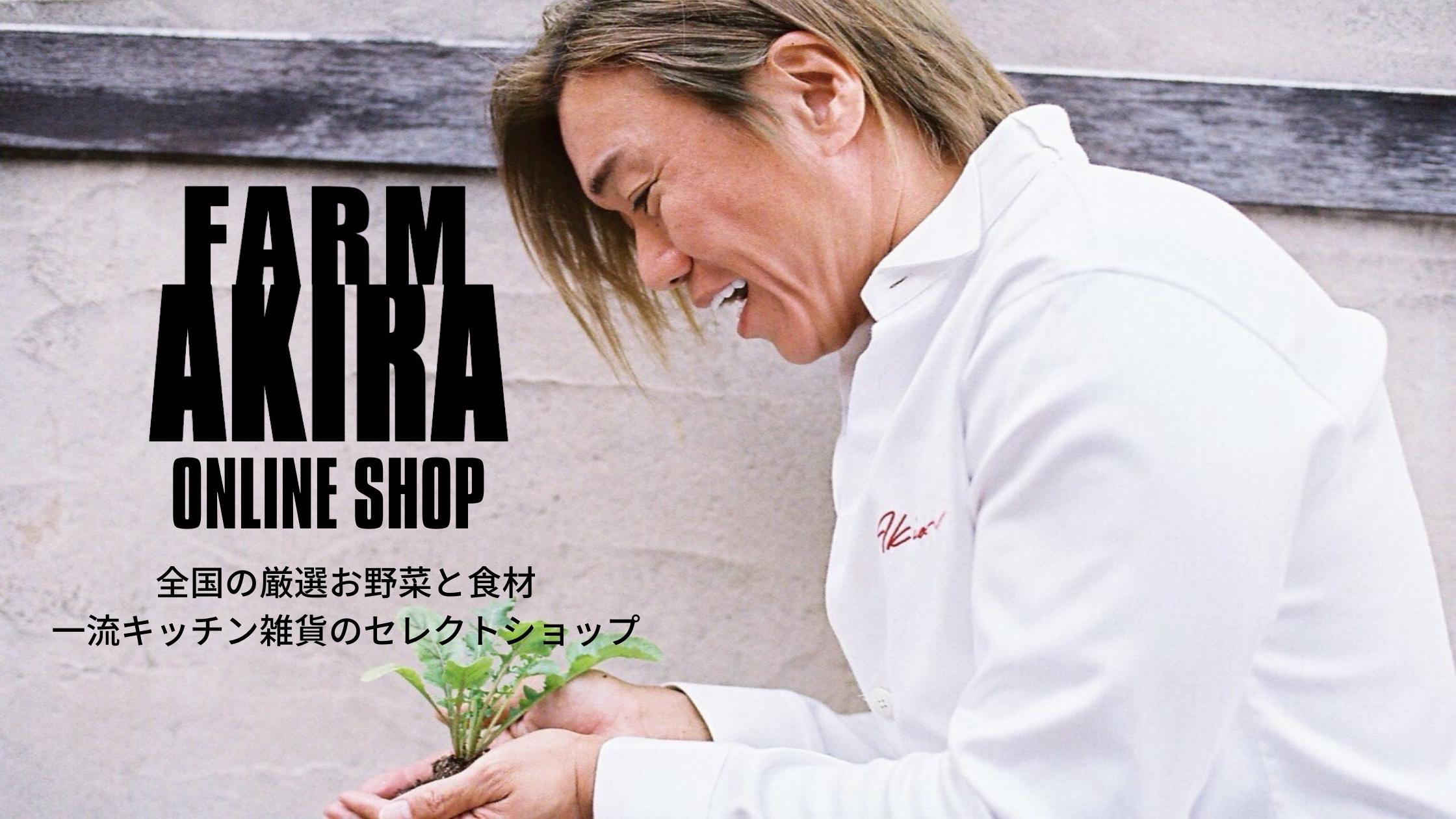 FARM AKIRA ONLINE SHOP 畑から直接届くお野菜とキッチン雑貨のネット通販サイト