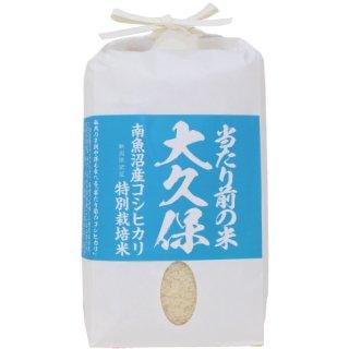 特別栽培米『大久保』孫も食べる当たり前のコシヒカリ 3kg