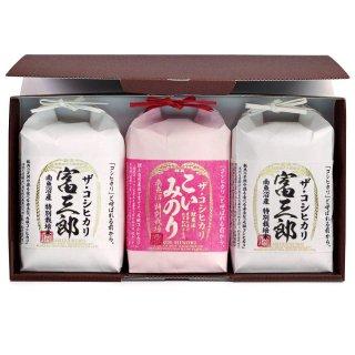 【ギフト用】富三郎3合×2袋&こいみのり3合セット