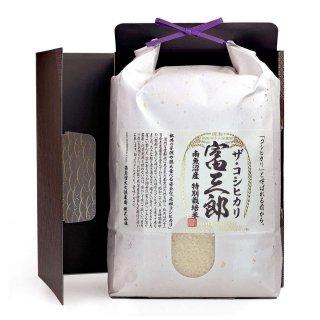 【ギフト用】『富三郎』南魚沼の特別栽培米 ザ・コシヒカリ5kg