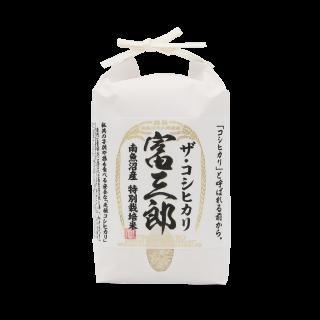 南魚沼の特別栽培米 ザ・コシヒカリ<br>『富三郎』1升(1.5kg)