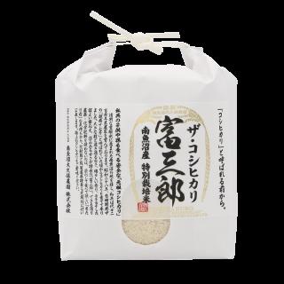 南魚沼の特別栽培米 ザ・コシヒカリ<br>『富三郎』2升(3kg)