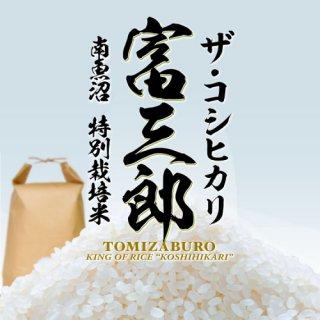 南魚沼の特別栽培米 ザ・コシヒカリ<br>『富三郎』【1kg単位・量り売り】