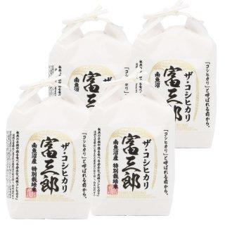 南魚沼の特別栽培米 ザ・コシヒカリ<br>『富三郎』3合×4袋
