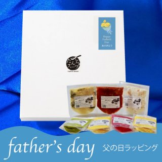 【父の日包装】野菜を食べる冷凍スープ 8パックセット