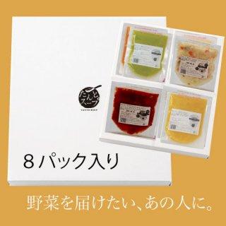 野菜を食べる冷凍スープ 8パックセット【ギフトにもぴったり】