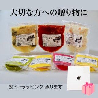 【贈り物に】野菜を食べる冷凍スープ ギフトセット