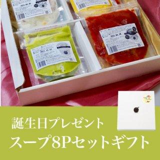 【誕生日シール付】誕生日プレゼントスープ8Pギフト