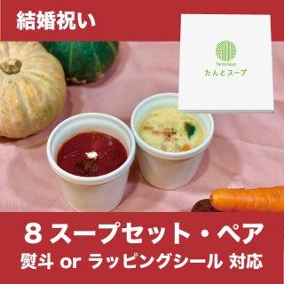 【結婚祝い】8スープセット・ペア