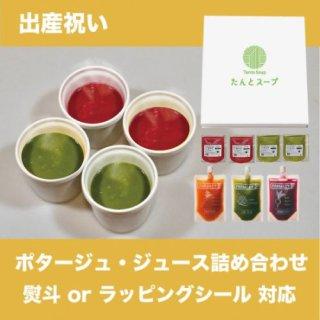 【出産祝い】ポタージュ・ジュースの詰め合わせセット