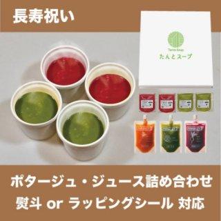 【長寿祝い】ポタージュ・ジュースの詰め合わせセット