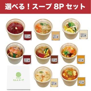 選べる8スープセット