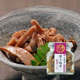 能登いか 焼き塩辛(70g)