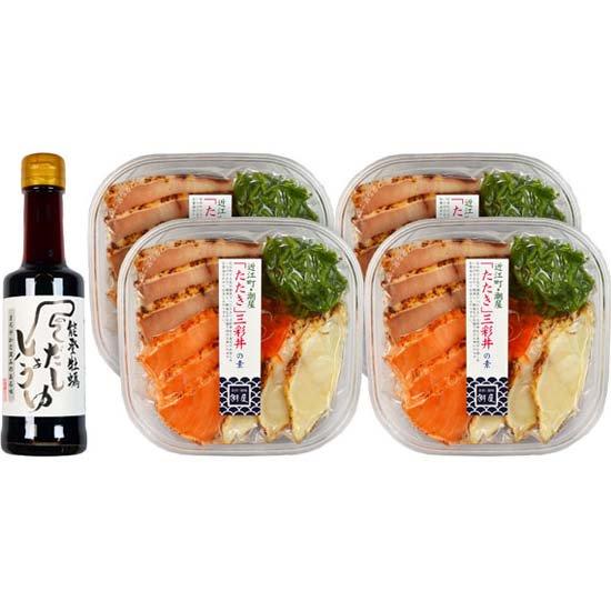 近江町 たたき三彩丼の素 詰合せ 4食入 (数量限定)