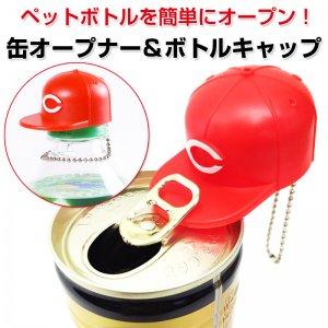 Carp 缶オープナー&ボトルキャップ