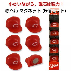 赤ヘル マグネット 小さいながら、磁石は強力!