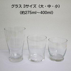 グラス 3サイズ(大・中・小)