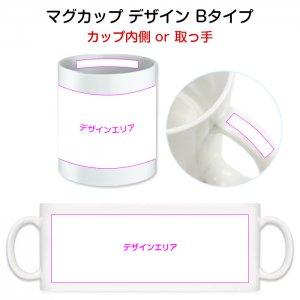 マグカップ(大サイズ)Bタイプ