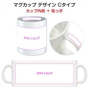 マグカップ(大サイズ)Cタイプ