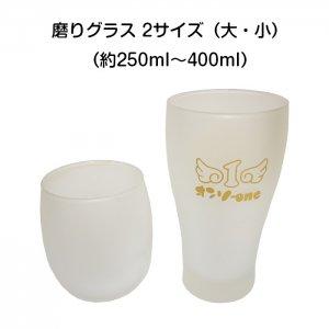 磨りグラス 2サイズ(大・小)