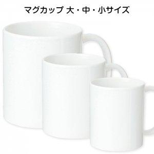 マグカップ(大・中・小サイズ)