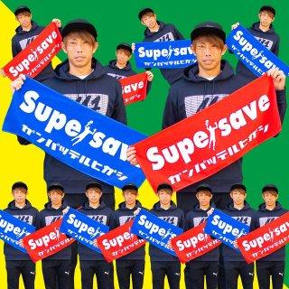 タオル(Supersave)