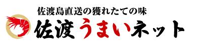 新潟佐渡産の南蛮エビ(甘エビ)・紅ズワイガニ・本ズワイガニを産地直送!佐渡うまいネット