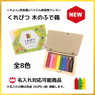くれぴつ 木のふで箱 8色セット