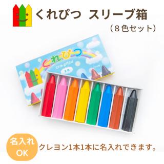 くれぴつ スリーブ箱(8色)