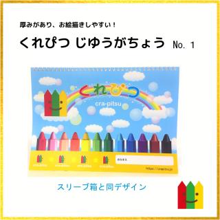 くれぴつ 自由画帳 A4(20枚/40ページ)              スリーブ箱